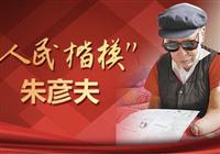朱彦夫1_副本.jpg