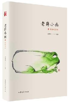 《老薛小画·玩物养知》封面立体图33.jpg