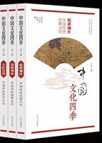 中国传统文化四季09.jpg